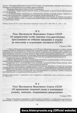 Указ Президії Верховної Ради СРСР «Про направлення особливо небезпечних державних злочинців після відбування покарання в заслання на поселення у віддалені місцевості СРСР» від 21 лютого 1948 року