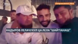 "Кадыров лелачухул ца лела ""шайтIанаш"""