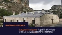 Zıncırlı medrese: Şarqiy Avropanıñ eñ eski oquv yurtlarından biri | Tuğra (video)