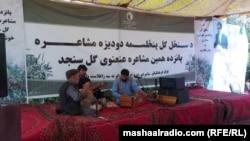 Afghanistan (MAY 25, 2021): Poetry gathering in Khost
