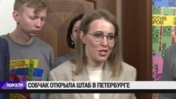 В Петербурге открыт предвыборный штаб Ксении Собчак