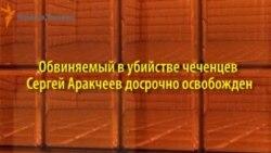 Аракчеев - досрочно освобожденный