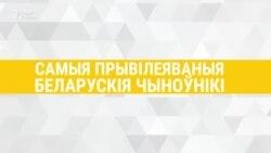 Тузы і шасьцёркі Лукашэнкі