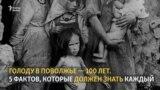 5 фактов о голоде в Поволжье, которые должен знать каждый