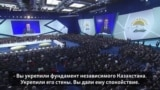 Как восславляли Назарбаева на съезде его партии