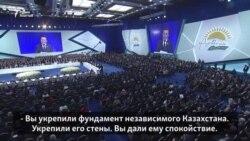 Славословия в адрес Назарбаева на съезде его партии