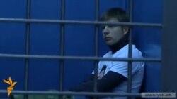 Ուկրաինացի պատգամավոր Ալեքսեյ Գոնչարենկոն ազատ արձակվեց
