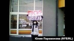 Акция в Калининграде