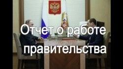 Отчет о работе правительства