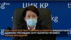 БШК «Кыргызстандын» үстүнөн сотко кайрылат