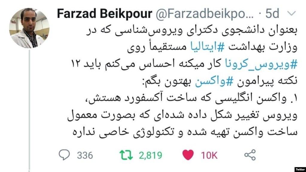 «اعلام برائت» پزشک ایرانی ساکن ایتالیا پس از حضور در سفارت و حذف توییت