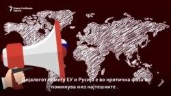Новости од Кремљ за Западен Балкан?