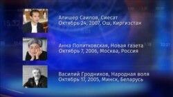Памяти погибших журналистов