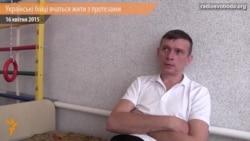 Українські бійці вчаться жити з протезами