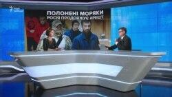 Полонені моряки України. Росія продовжує арешт