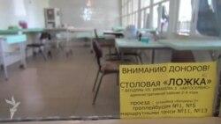 День донора в Приднестровье