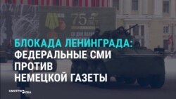 Немецкая газета спросила, не стоило ли сдать Ленинград. Российские СМИ негодуют