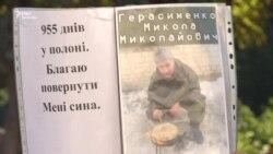 Під Верховною Радою мітингували родичі полонених військових (відео)