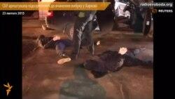 СБУ арештувала підозрюваних до вчинення вибуху у Харкові