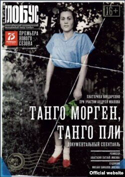 "Афиша спектакля ""Танго морген, танго пли"""