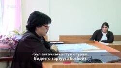 Матраимовдордун адвокаттарынын өтүнүчү четке кагылды