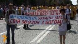 Хресна хода УПЦ-КП: тисячі вірян