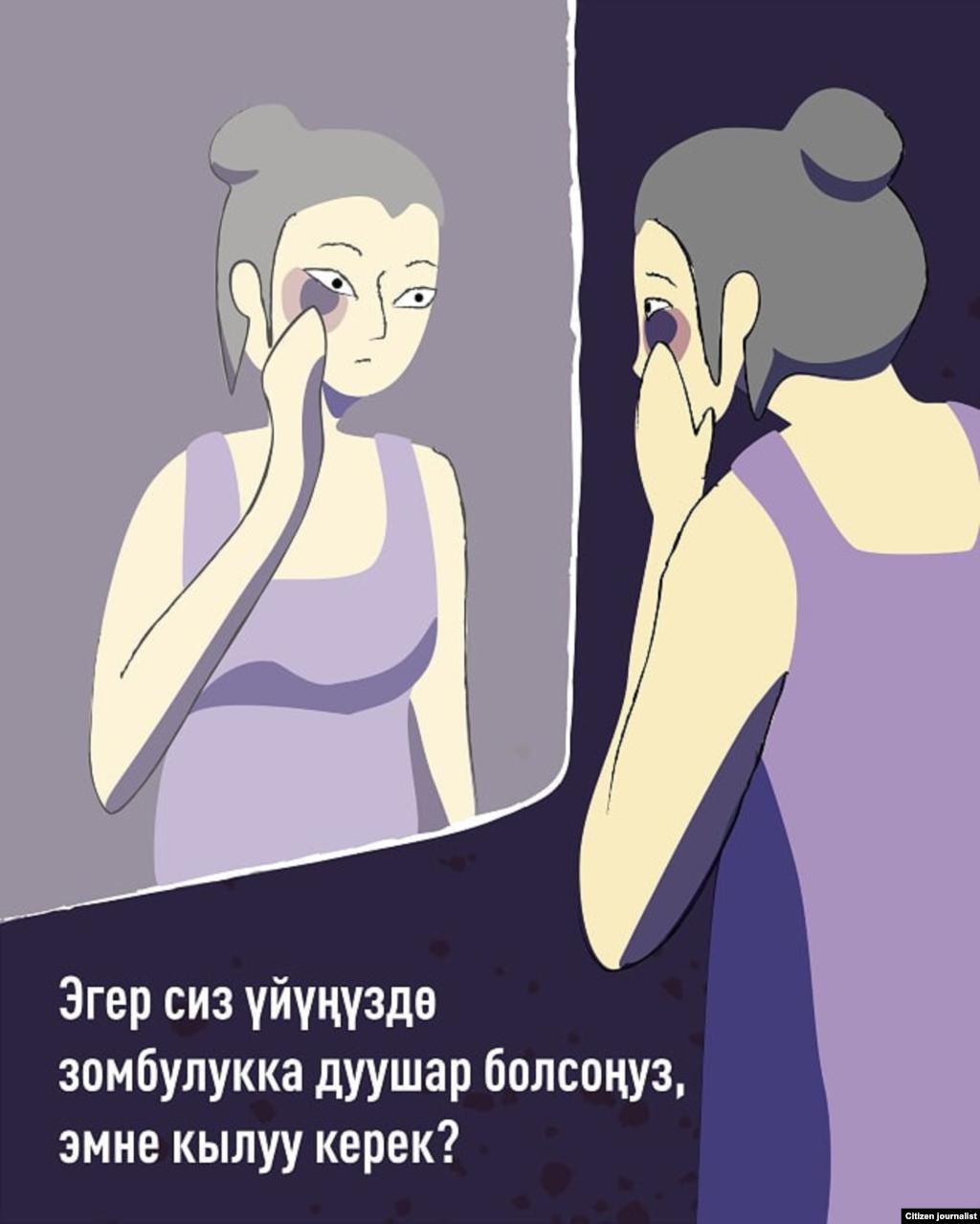 Кыргызстанда 2020-жылдын жарымында эле 2019 зомбулук фактысы катталган. Бул былтыркы жылга салыштырмалуу 65% көп экенин ИИМ билдирди.