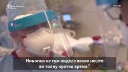 Приказни на медицинските лица во првите редови