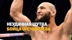 Неудачная шутка чеченского бойца UFC Чимаева и проверка на допинг