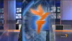 اخبار رادیو فردا، جمعه ۲۹ خرداد ۱۳۹۴ ساعت ۱۰:۰۰