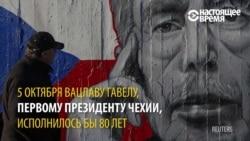 Вацлав Гавел: диссидент, президент, моральный авторитет