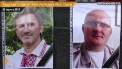 У Харкові вшанували загиблих унаслідок теракту