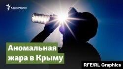 В Крыму установится сухая и очень жаркая погода. Температура воздуха ночью до +25, днем до +37