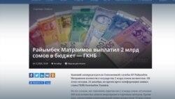 Власти Кыргызстана считают, что коррупционеров можно не сажать, а заставлять их делиться. Это законно?