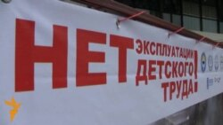 Кыргызстан: флеш-моб «Остановим детский труд!».