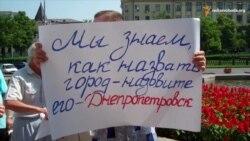 У Дніпропетровську мітингували за «перейменування міста без перейменування»