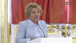 Матвиенко выразила благодарность Путину