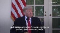 Відео: Я дуже гордий заявити, що ми досягли угоди, щоб завершити «шатдаун» – Трамп