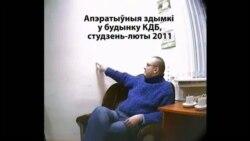 Год пасьля выбараў: Алесь Міхалевіч