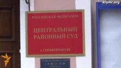 Суд по делу «Фонда «Крым» перенесли