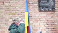 У Києві відкрили меморіальну дошку «кіборгові» Ігорю Брановицькому (відео)