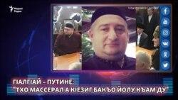 """ГIалгIай – Путине: """"Тхо массарел а кIезиг бакъо йолу къам ду"""""""