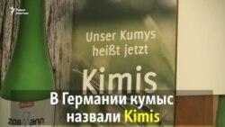Кумыс в Германии