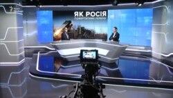 Як Росія збирається повертати Україну