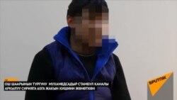 Житель Оша признался в отправке кыргызстанцев в Сирию