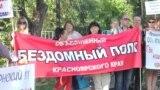 """""""Бездомный полк"""" Красноярска"""