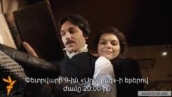 Վահան Տերյան. Սիրո բանաստեղծ