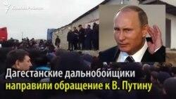 Дагестанские дальнобойщики - Путину