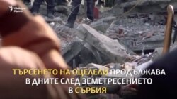 В Албания продължава търсенето на оцелели