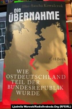 Обкладинка книжки німецького історика І-С.Ковальчука «Поглинання: як Східна Німеччина стала частиною Федеративної республіки»